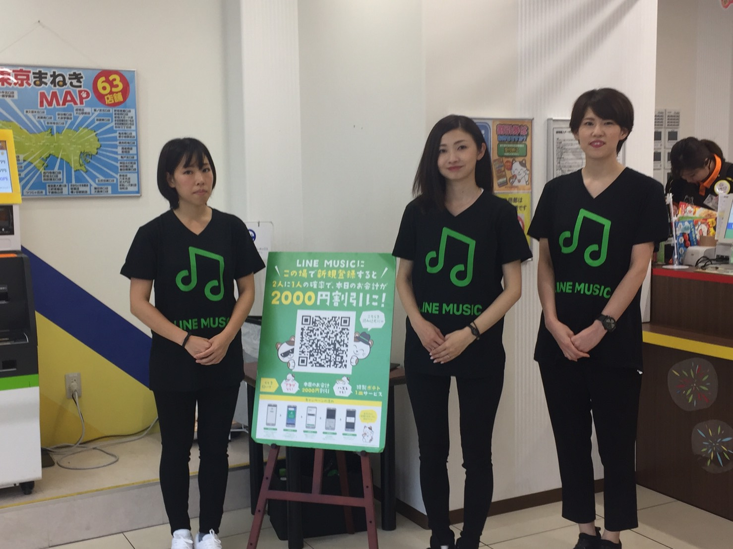 LINE MUSIC Entry Promotion