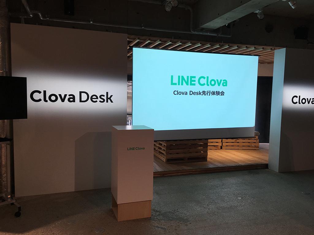 Clova Desk Smart Speaker 発表会&体験会