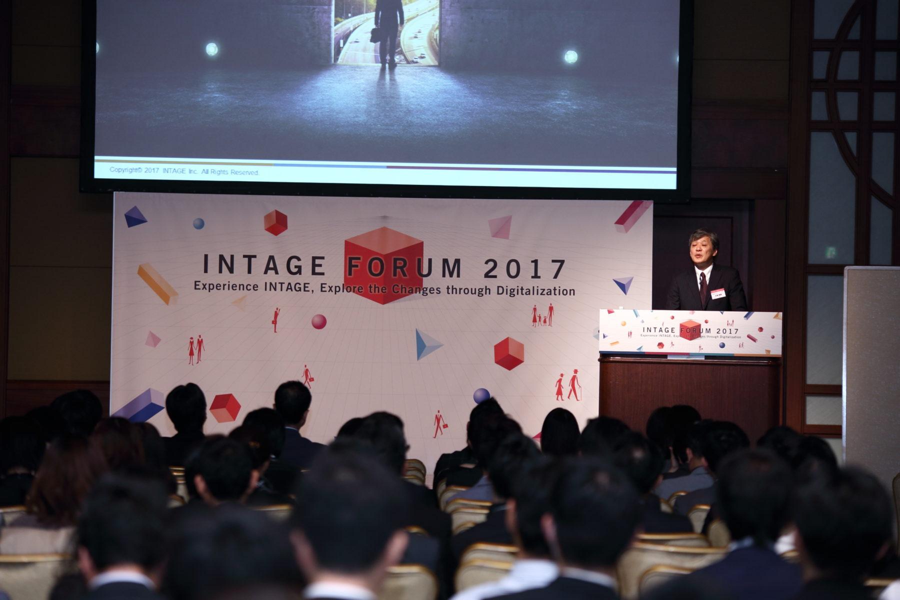 INTAGE FORUM 2017
