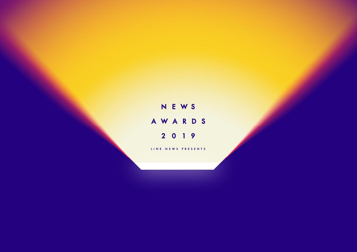 LINE NEWS presents NEWS AWARDS 2019